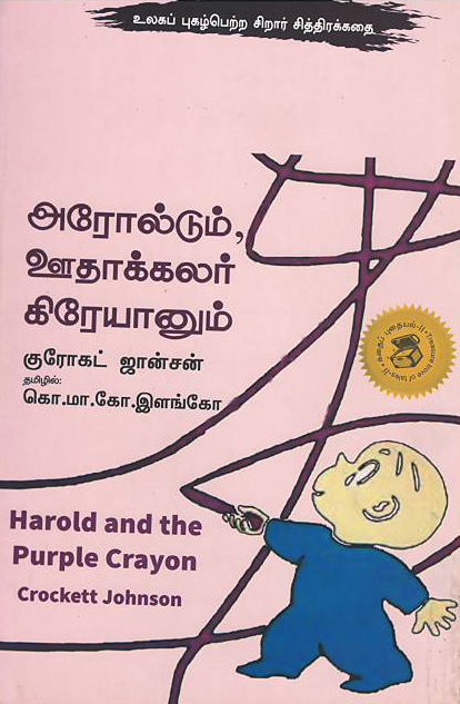 Harold and the Purple Crayon 1