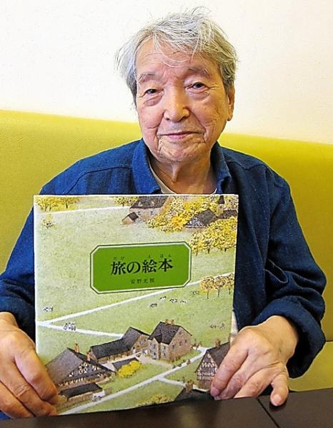 Mitsumasa-Anno