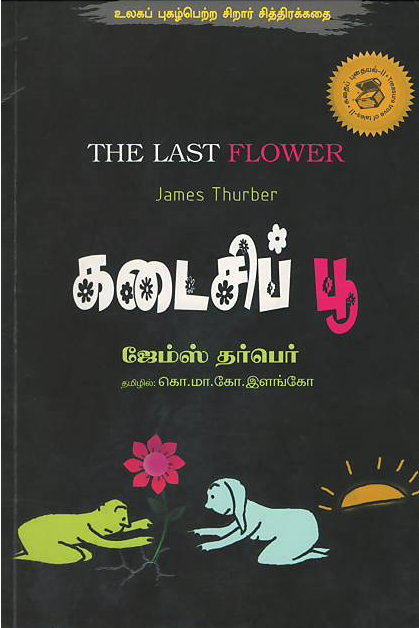 the last flower 1
